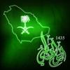 Saari Lelmajad Wal Olyaa - Jawad Al Ali mp3
