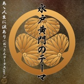 水戸黄門のテーマ あゝ人生に涙あり (おっさんコーラスVer.) [カバー]