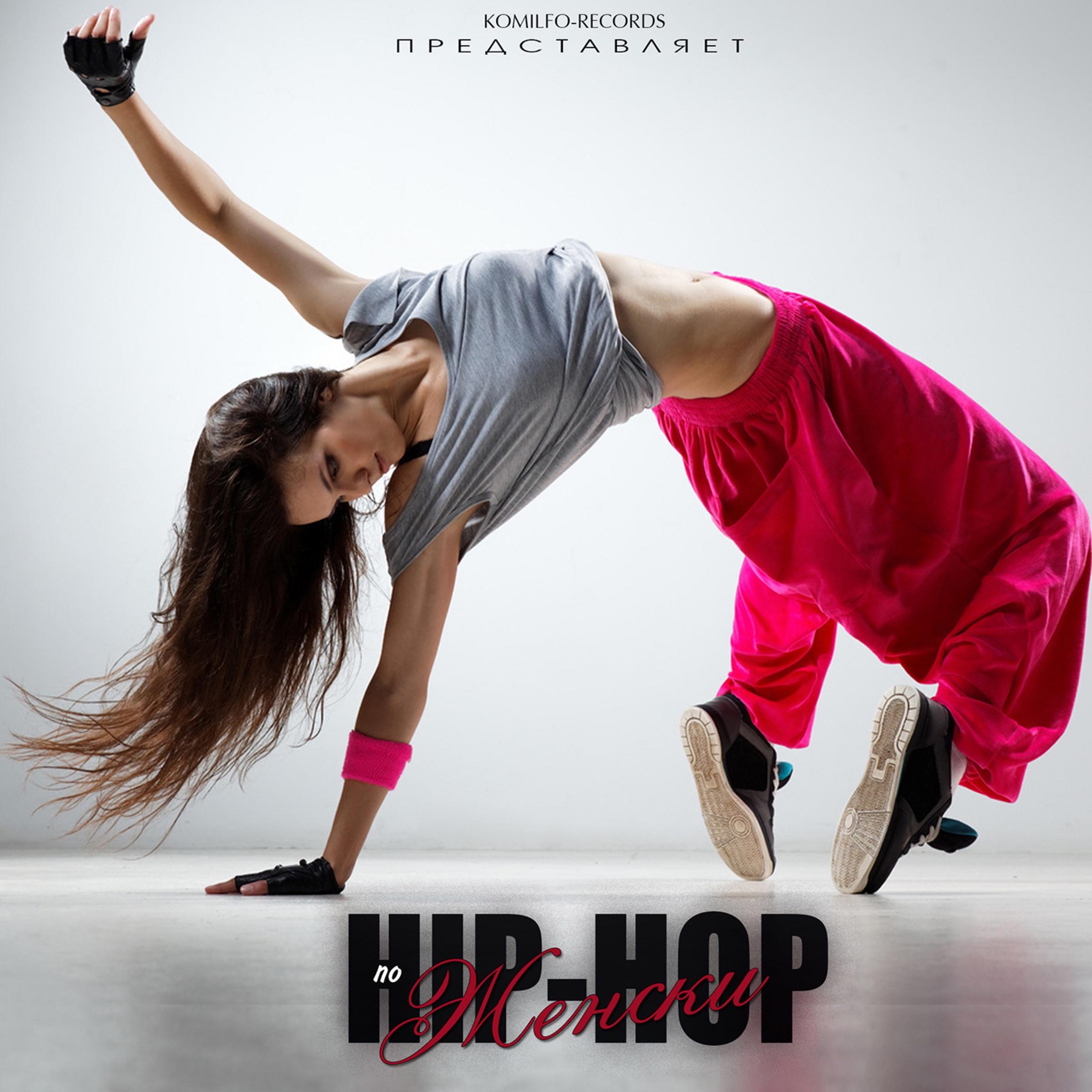 Секс с хип хоп 5 фотография