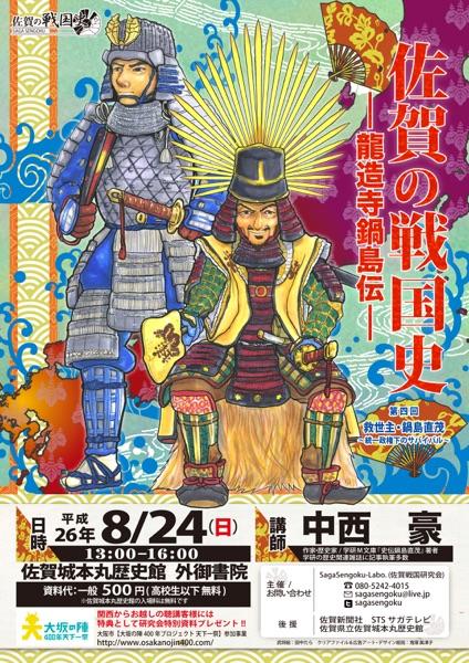 ■ 佐賀の戦国史 ■
