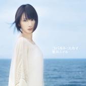 Cobalt Sky - EP