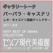 Gallery Talk_SMMA_2011.8.6