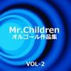 Mr.Children 作品集 VOL-2 (オルゴールミュージック) ジャケット写真