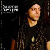 שאריות של החיים - The Idan Raichel Project