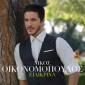 Ilikrina - Nikos Ikonomopoulos