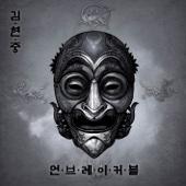 Unbreakable (feat. Jay Park)