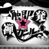 Isshoku Sokuhatsu Zen Girl - Single
