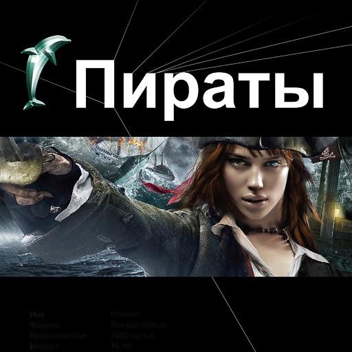 Пираты. Литературный сериал «Этногенез»