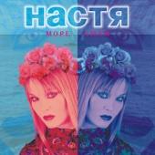 Даром и не даром - Nastya