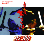 Wave - EP