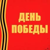 """Марш """"Прощание Славянки"""" - Orkestr Ministerstva Oborony"""