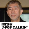 田家秀樹 J-POP TALKIN'