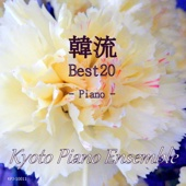 Korean Drama Best 20: Piano