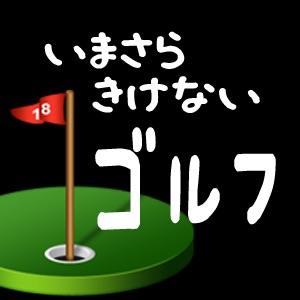 いまさらきけないゴルフ TP