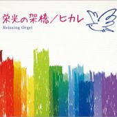 栄光の架橋/ヒカレ (オルゴールミュージック)