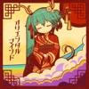 Oriental Mind - EP