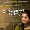 Lisammayude Veedu (Original Motion Picture Soundtrack) - Single
