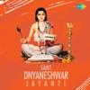 Sant Dnyaneshwar Jayanti - Lata Mangeshkar, Asha Bhosle & Kishori Amonkar