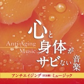 Anti Aging Music - Mind and Body Don't Rust Away By This Music