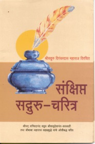 Sangshipta Charitra:Audio Book in Marathi