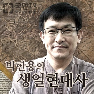 [국민라디오] 박한용의 라디오 백년전쟁