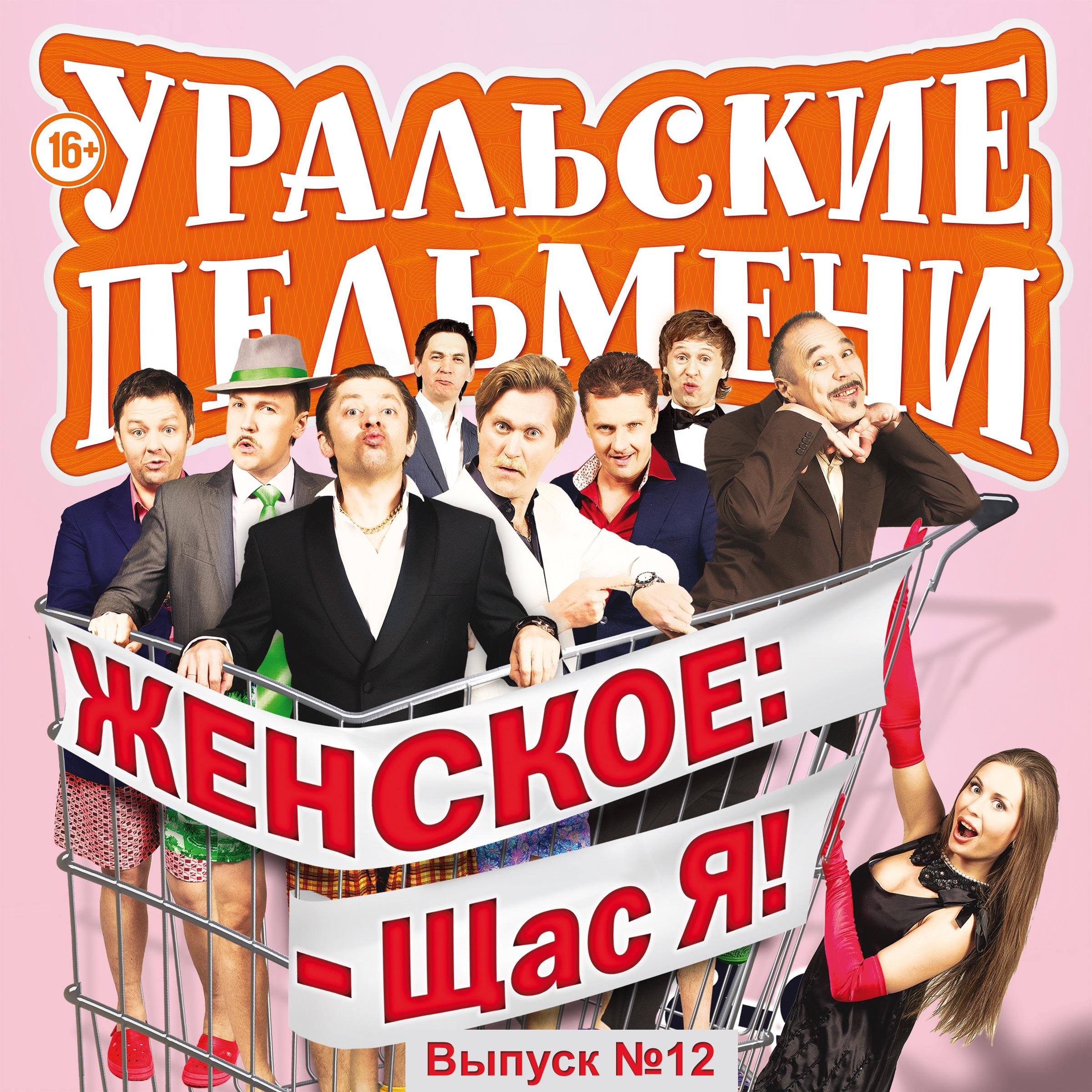 Уральские пельмени земля и люди смотреть онлайн 10 фотография