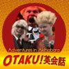 Otaku! 英会話