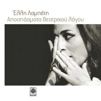 Apospasmata Theatrikou Logou (Music from Musicals) – Various Artists