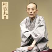 桂 歌丸8「火焔太鼓」「紙入れ」-「朝日名人会」ライヴシリーズ55