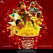 Popcorn (Original Motion Picture Soundtrack) - EP