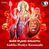 Ambika Hrudya Kusumaalu