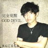 GodDevil - Single