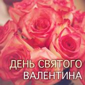 День Святого Валентина - Романтические Песни Фоновая Музыка для Кафе, Романтическая Музыка