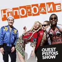 Непохожие - Single - Quest Pistols Show