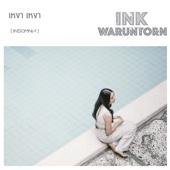 Ink Waruntorn - เหงา เหงา (Insomnia) artwork