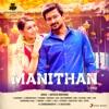 Manithan Original Motion Picture Soundtrack EP
