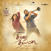 Thaarai Thappattai Original Motion Picture Soundtrack EP