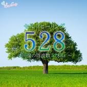 セルフヒーリング528 〜回復の周波数528Hz〜