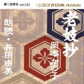 井田由美で聴く「老妓抄」 ラジオ日本聴く図書室シリーズvol.123