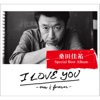 93. I LOVE YOU -now & forever- - 桑田佳祐