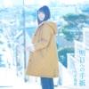 明日への手紙(ドラマバージョン) - Single
