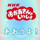 あおうよ!(NHKおかあさんといっしょ)