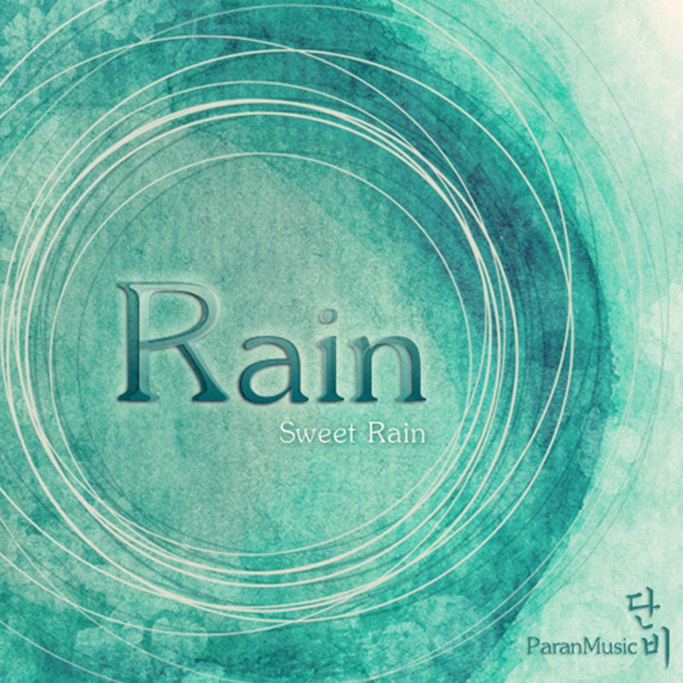 단비 - Rain - EP