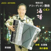 Enka by Accordion (4) Tavern