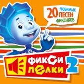 Фиксипелки 2. 20 любимых песен фиксиков