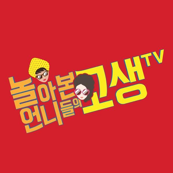 [본격 고민 타파 상담소] 언니TV