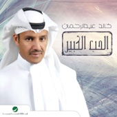 Al Hob Al Kbeer - Khaled Abdul Rahman