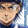 TVアニメ「ダイヤのA」オリジナルサウンドトラック2