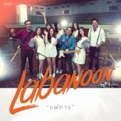 แพ้ทาง - Labanoon