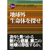 地球外生命体を探せ NHKサイエンスZERO